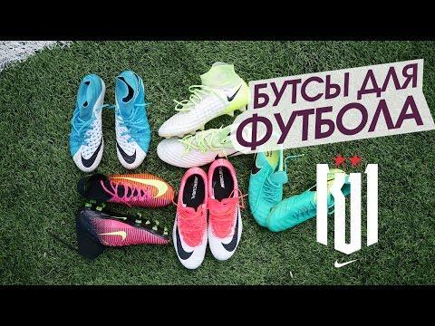 7d2e68d2 БУТСЫ ДЛЯ ФУТБОЛИСТОВ// Лучшее из линейки Nike. Советы от команды К11 -  YouTube
