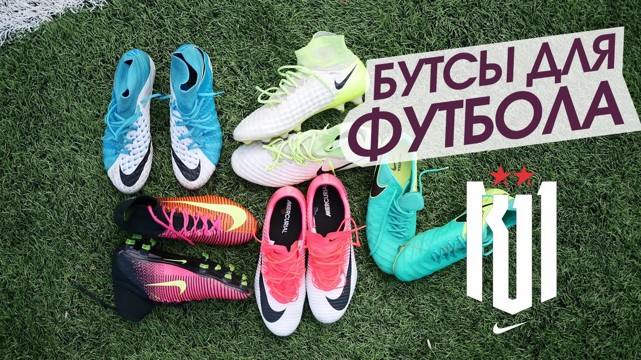 5e569321 БУТСЫ ДЛЯ ФУТБОЛИСТОВ// Лучшее из линейки Nike. Советы от команды К11