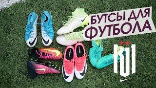 БУТСЫ ДЛЯ ФУТБОЛИСТОВ// Лучшее из линейки Nike. Советы от команды К11