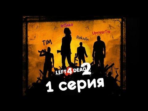 Читы Left 4 Dead - полный список кодов