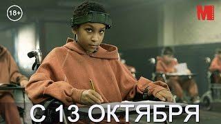 Дублированный трейлер фильма «Новая эра Z»