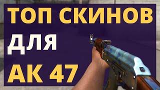 ТОП 5 Красивых скинов для AK-47