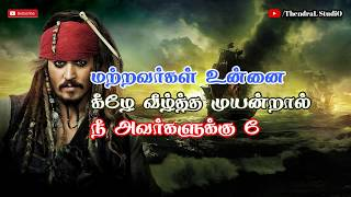 downloadduck true lines jack sparrow about life tamil whatsapp