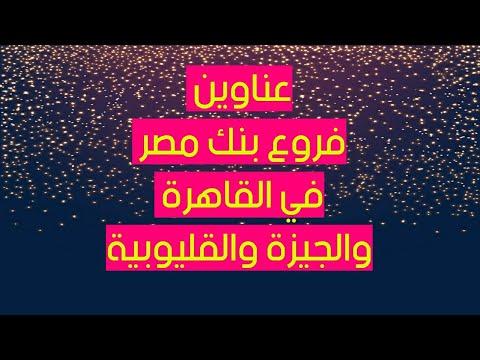فروع بنك مصر فروع القاهرة و الجيزة والقليوبية بنك مصرعنوان اي فرع 2020 Youtube