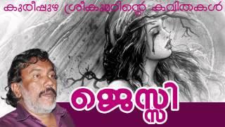 Jessy | Kureepuzha Sreekumarinte Kavithakal