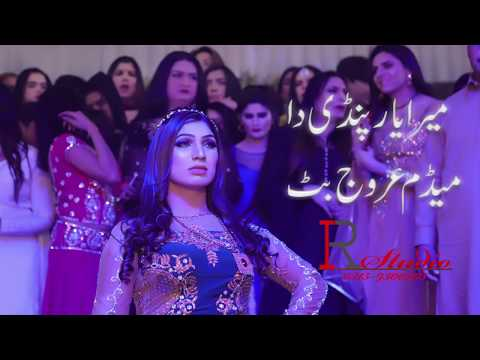 Arooj Lucky Song Mera Yaar Pindi Da Mujra 2018 New song by naeem hazarvi 2017