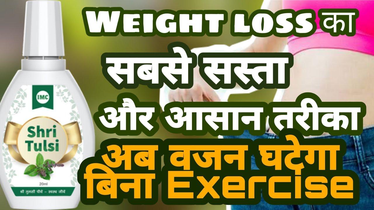 Shri tulsi pentru pierderea in greutate