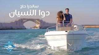 Sandra Haj - Dawa El Nesyan | ساندرا حاج - دوا النسيان