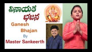 very powerful ganesh bhajan for dance   కోలాటానికి అనువైన వినాయక  భజన జయలంబోదర పాహిమాం