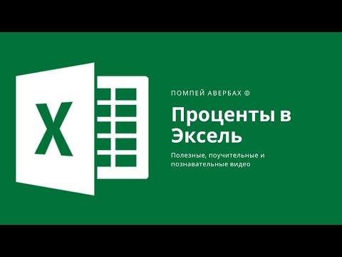 Как посчитать проценты в Экселе (Excel)