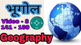 Geography ( भूगोल ) Video - 8 Questions numbers - 141 - 160