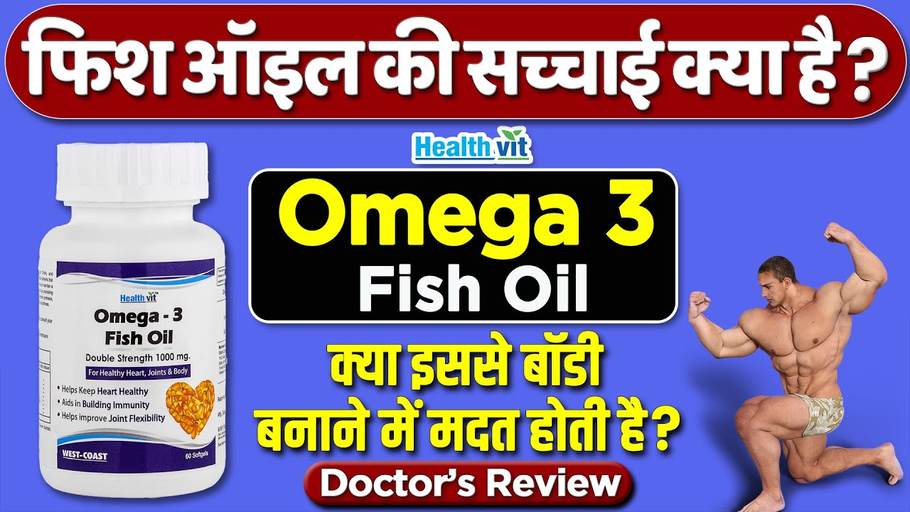 Omega 3 Fish Oil : Usage, benefits and side effects | Detail review in  hindi By Dr Mayur