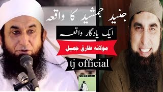 Junaid Jamshed Kaa Aik Yaadgaar Waqia By Maulana Tariq Jameel | Tj official 2018