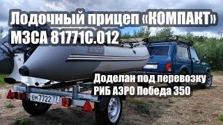 Бюджетный лодочный прицеп МЗСА «КОМПАКТ». Модель МЗСА 81771С.012. Возим лодку ПВХ - АЭРО Победа 350.