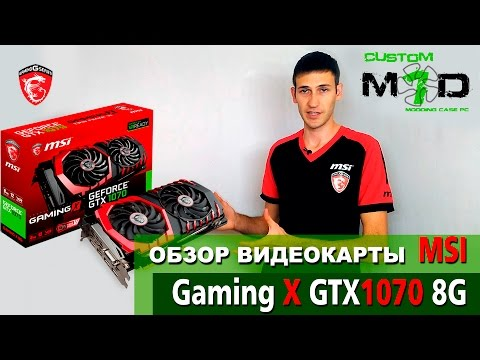 ОБЗОР Видеокарты ➔ MSI GeForce GTX 1070 GAMING X 8G