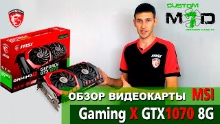 ОБЗОР Видеокарты ➔ MSI GeForce GTX 1070 GAMING X 8G