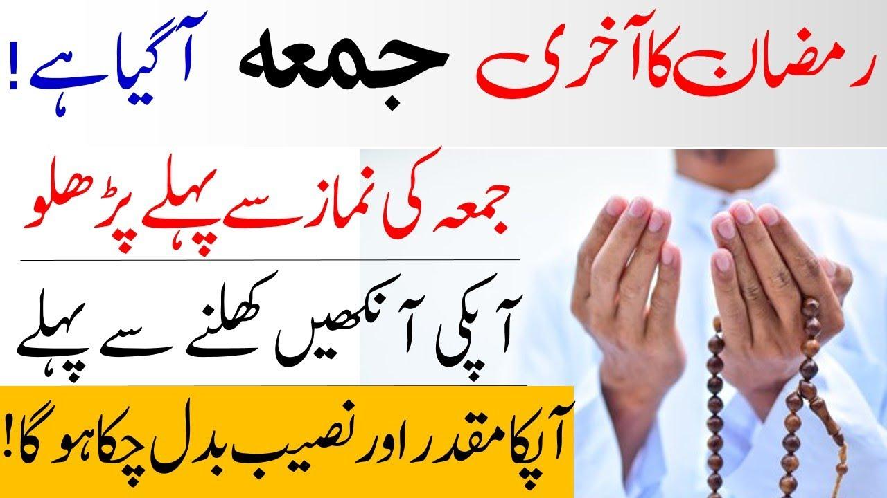 Jumma tul wida will change your life | Ramzan Ka Akhri Jummah Ka Amal | Islamic Teacher