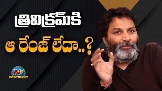 త్రివిక్రమ్ కి ఆ రేంజ్ లేదా | Box Office | NTV Entertainment