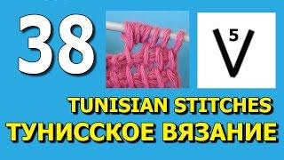 Тунисское вязание урок 38