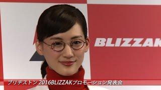 綾瀬はるかがブリヂストンさんの「2016BLIZZAKプロモーション発表会」に...