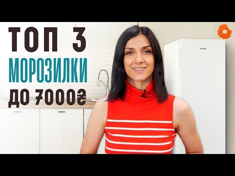 Какую морозильную камеру выбрать до 7000 грн? | COMFY