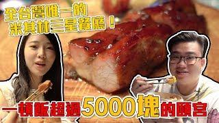 【Joeman】全台唯一的米其林三星餐廳!一頓飯超過五千塊的頤宮 ft.咪妃 thumbnail