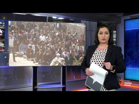 Ахбори Тоҷикистон ва ҷаҳон (8.1.2021)اخبار تاجیکستان .