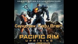 Саундтрек: Kaiju Brain из фильма Тихоокеанский рубеж 2.