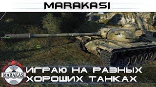 Играю на разных хороших танках World of tanks (стрим)