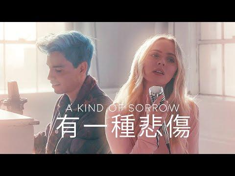 有一種悲傷 (A Kind Of Sorrow) - Sam Tsui & Madilyn Chinese/English Cover (A-Lin)