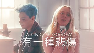 有一種悲傷 (A Kind of Sorrow) - Sam Tsui & Madilyn Chinese/English Cover (A-Lin)