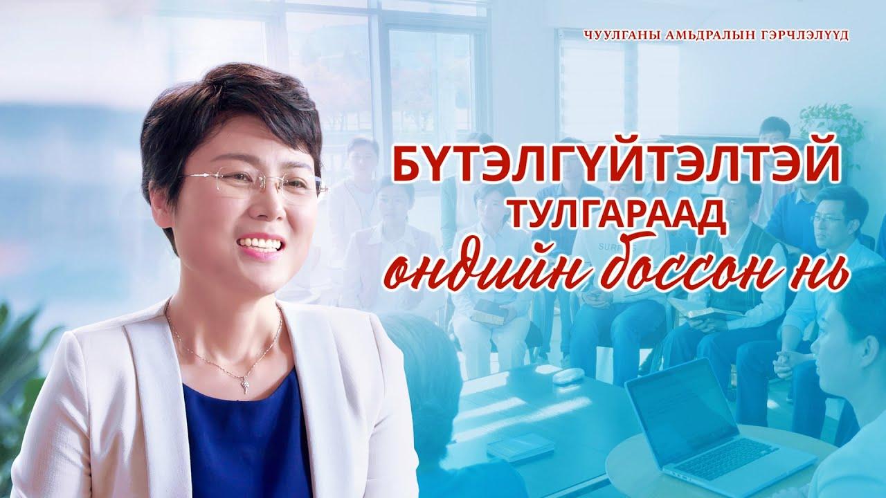 """""""Бүтэлгүйтэлтэй тулгараад өндийн боссон нь"""" Христэд итгэгчдийн үнэн түүх (Mонгол хэлээр)"""
