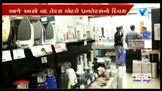 Diwali 2017: People purchasing Electronic product on Dhanteras | Vtv News