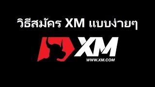 วิธีสมัคร XM อย่างง่าย