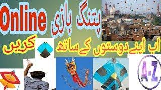 Online Kite Flying Games | kite Fight Game Free Online | Urdu/Hindi | A-Z Production