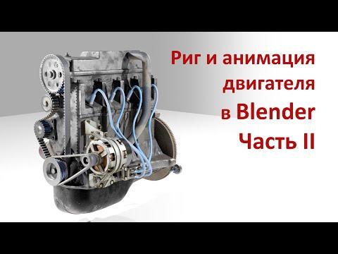 Риггинг и анимация двигателя в Blender