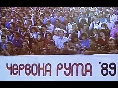 Фільм «Chervona Ruta – 1989» (Чернівці – New Jersey, 1989 – 1990)