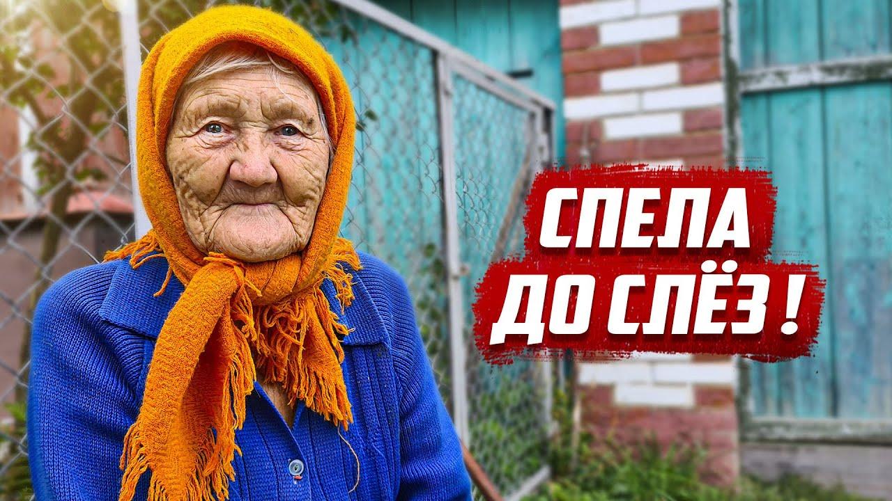 90 летняя бабушка спела до слёз!  | Чувашия, Ядринский р-он, д.Верхние Ачаки,