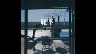 prod pieper beats Lyric by FARMHOUSE , kojikoji Mix & Mastererd by BACHLOGIC Music Video Directed by neo yoshikawa kojikoji Twitter ...