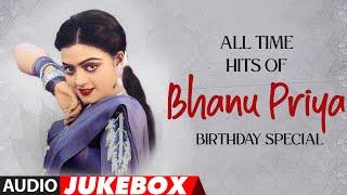 All Time Hits Of Bhanu Priya Telugu Audio Song Jukebox | #HappyBirthdayBhanuPriya | Telugu Hits