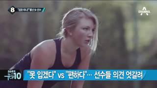 """""""잠옷 아냐?"""" 윔블던 女 선수 유니폼 논란 _채널A_뉴스TOP10"""