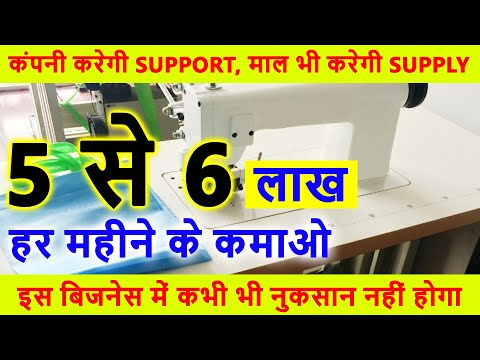 ₹-6-लाख-तक-हर-महीने-कमाओ-इस-बिज़नेस-से- -non-woven-bag-making-machine,-making-machine,business-ideas