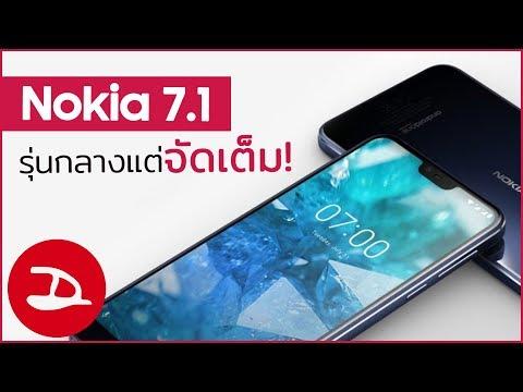 เปิดตัว Nokia 7.1 มือจอ HDR พร้อมกล้องคู่ ZEISS ที่ให้ฟีเจอร์มาครบ - วันที่ 08 Oct 2018