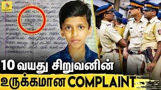 போலீசுக்கு புகார் அளித்து Mass பண்ண 10 வயது சிறுவன் : Class 5 Boy Writes Letter To Kerala Police