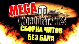 НОВАЯ ЧИТЕРСКАЯ СБОРКА МОДОВ ДЛЯ WORLD OF TANKS 0.9.21 СКАЧАТЬ БЕСПЛАТНО