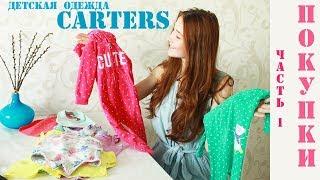 Обзор детской одежды carters /ОДЕЖДА ИЗ США/ картерс оригинал