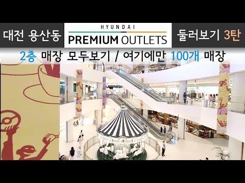 대전 용산동 현대 프리미엄 아울렛 둘러보기 3탄 / 2층 매장 모두보기 / 여기에만 100개 매장 / 현대백화점 그룹에서 제대로 만든 쇼핑몰, 문화공간