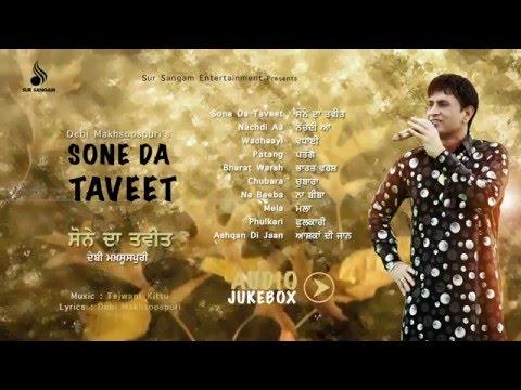 Debi Makhsoospuri | Sone Da Taveet  - Audio Jukebox | New Punjabi Songs  | Sur Sangam Entertainment
