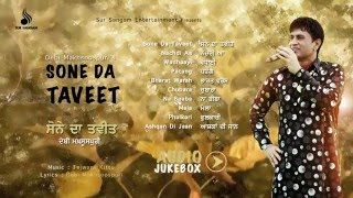 Debi Makhsoospuri | Sone Da Taveet  - Audio Jukebox | New Punjabi Songs  | Sur Sangam Entertainment