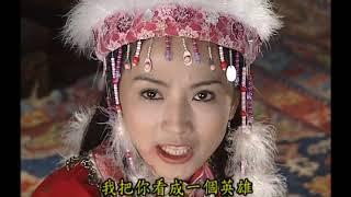 《還珠格格2 MY FAIR PRINCESS II》   第11集(張鐵林, 趙薇, 林心如, 蘇有朋, 周傑, 范冰冰)